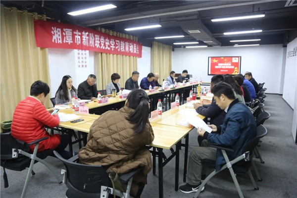 湘潭市开启新的社会阶层人士党史学习教育.jpg