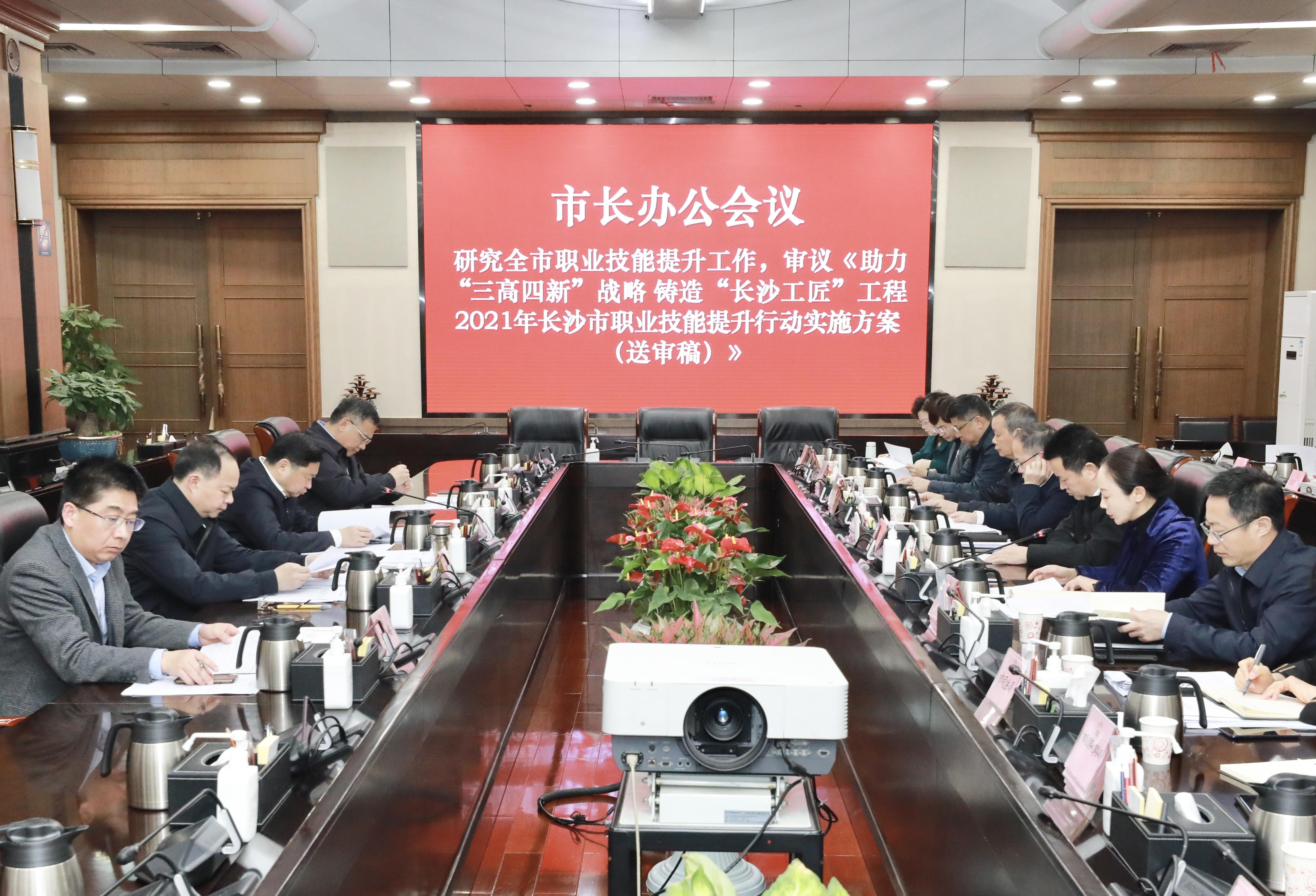 郑建新出席市长办公会,研究全市职业技能提升等工作。刘书勤 摄