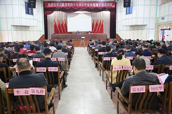 全区学习贯彻党的十九届五中全会精神专题培训班开班