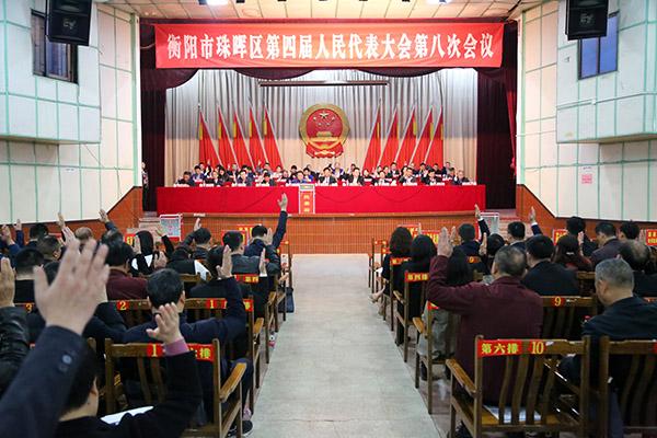 珠晖区第四届人民代表大会第八次会议胜利闭幕