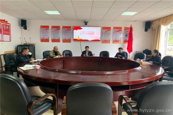 南岳区委统战部召开党史学习教育部署会.jpg