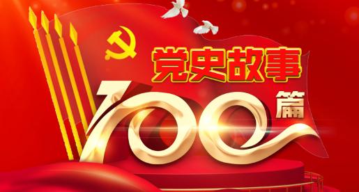 专题 | 党史故事100篇