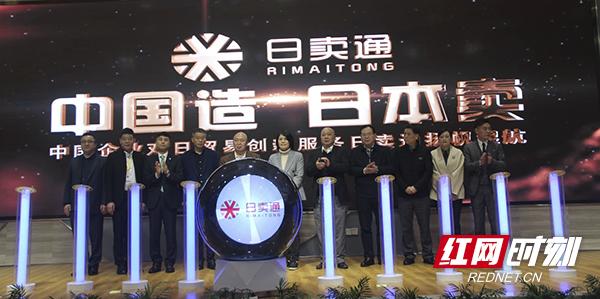 """中国企业对日贸易创新服务""""日卖通""""启动"""