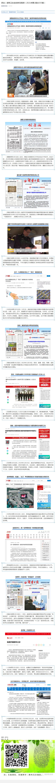 综合|湖南卫生健康新闻周报(2021年第1周总335期)_看图王.jpg