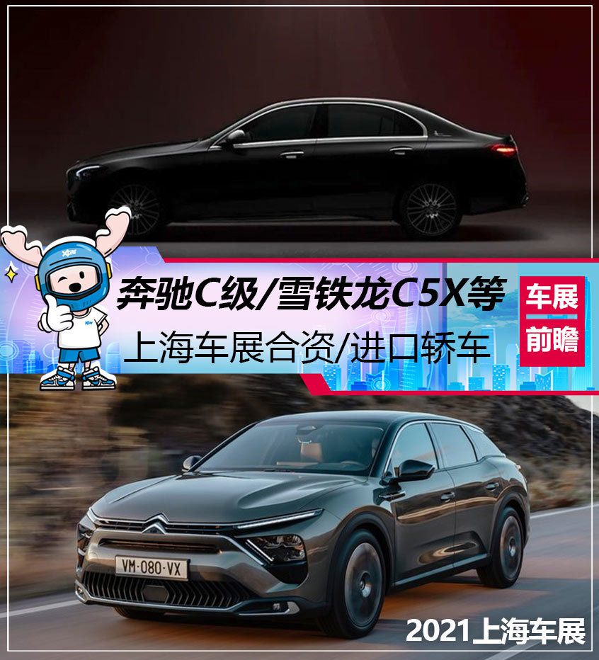 奔驰C级思域等 上海车展合资进口轿车