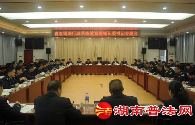 省直司法行政系统召开队伍教育整顿纪委书记专题会