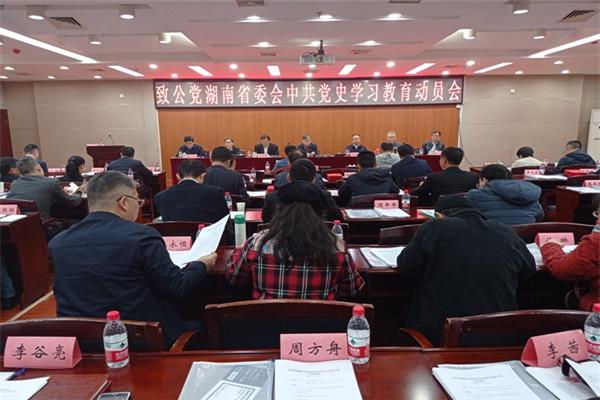 致公党省委会中共党史学习教育动员会在长沙召开.jpg
