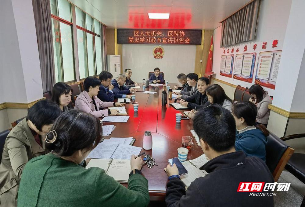 珠晖区人大开展党史学习教育专题宣讲报告会.jpg