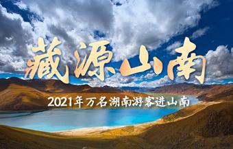 """专题丨""""藏源山南""""/288+177"""