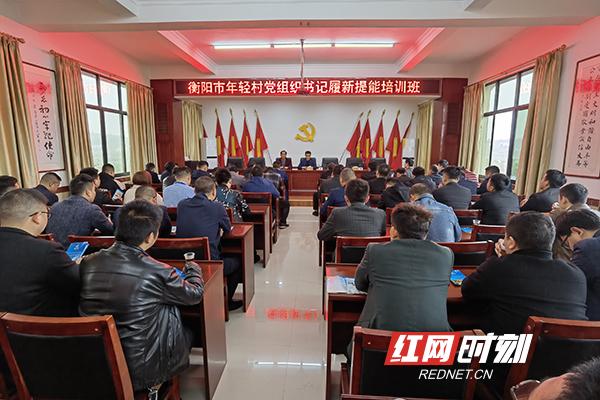 为乡村振兴赋能 衡阳专题培训134名年轻村党组织书记