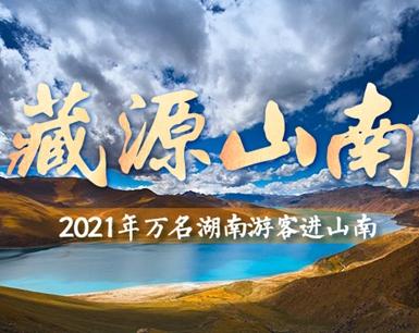 """专题丨""""藏源山南""""2021年万名湖南游客进山南"""