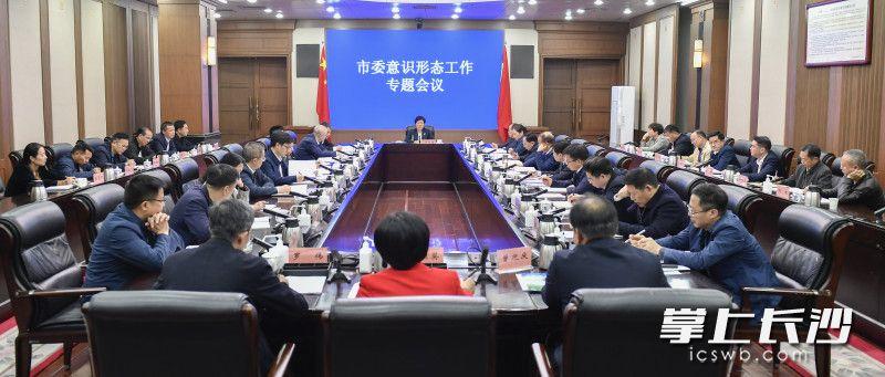 4月20日下午,省委常委、市委书记吴桂英主持召开市委意识形态工作专题会议。长沙晚报全媒体记者 余劭劼 摄