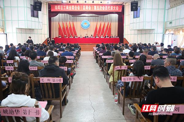 珠晖区工商联合会(总商会) 第五次会员代表大会胜利召开.jpg