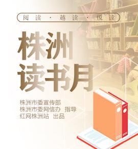 专题丨株洲读书月活动