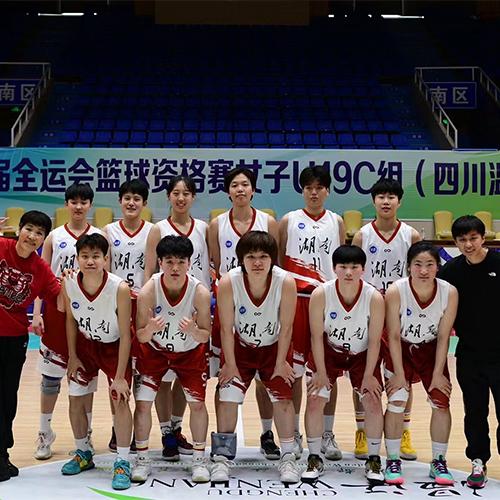 我们出线啦!湖南U19女篮历史性晋级全运会决赛圈