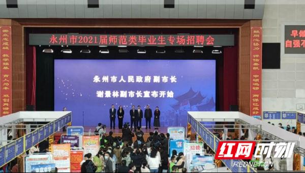 1_青春勇担当,就业正当时——永州市2021年师范类毕业生专场招聘会举行646.png