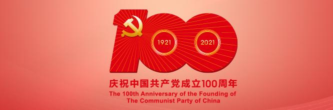 庆祝中国共产党成立100周年宣传标语口号