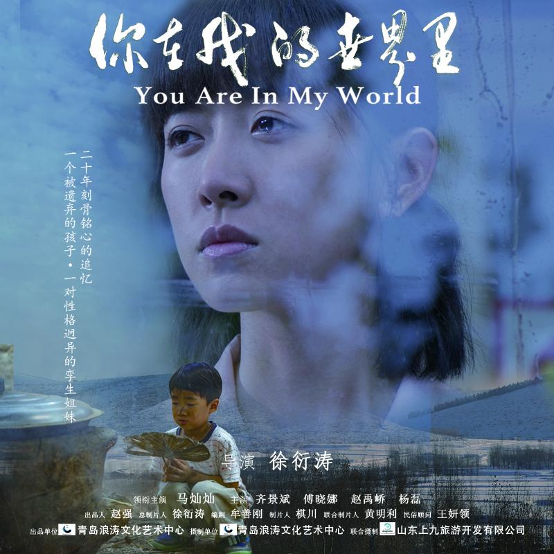 《你在我的世界里》招牌图11 拷贝.jpg