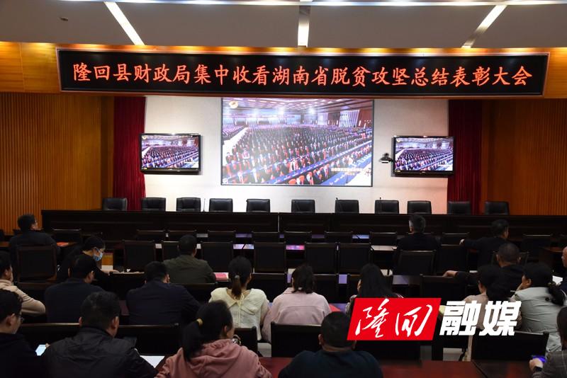 20210430隆回县财政局观看全省脱贫攻坚表彰大会2.JPG