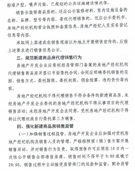 武汉加强新建商品房销售全过程监管-中国网地产