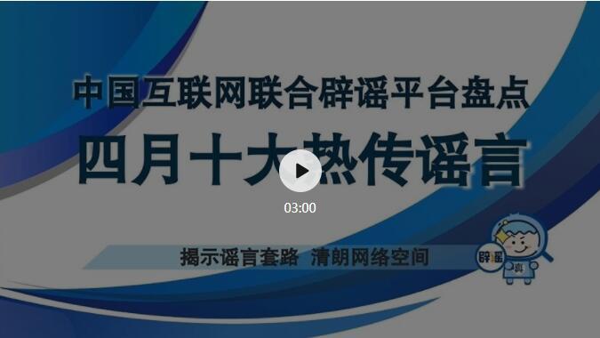 视频 | 4月网络热传谣言榜单发布