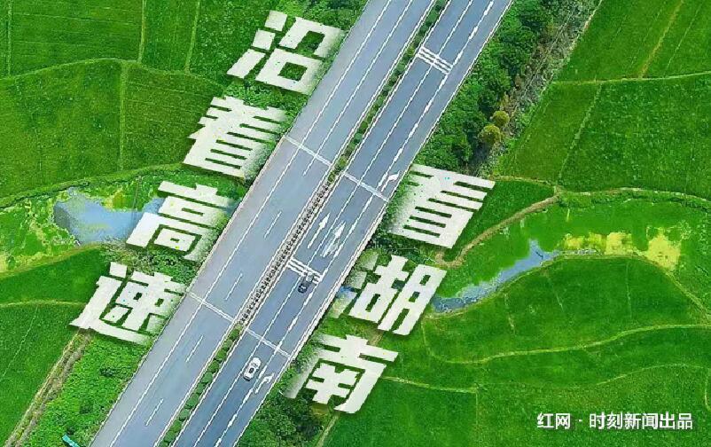 专题丨沿着高速看湖南
