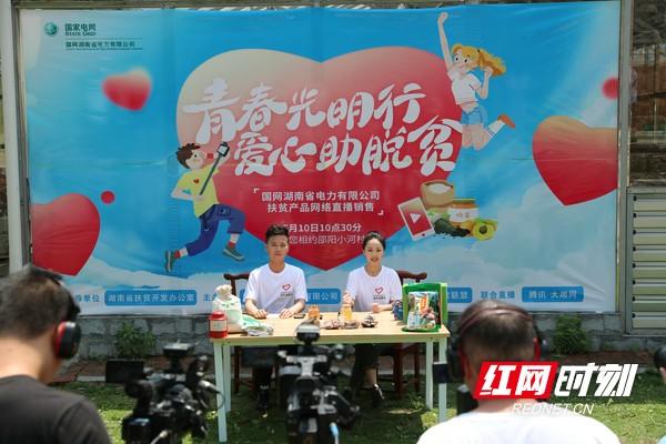 3.在邵阳小河村举办网络直播带货.marked.jpg