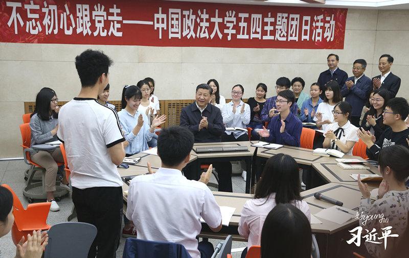 """2017年5月3日,习近平总书记来到中国政法大学考察。这是习近平在学生活动中心参加民商经济法学院本科二年级2班团支部开展的""""不忘初心跟党走""""主题团日活动。"""