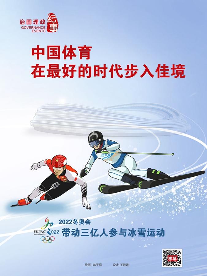 星夜扣刀听鸣中国政府高度看重体育事业