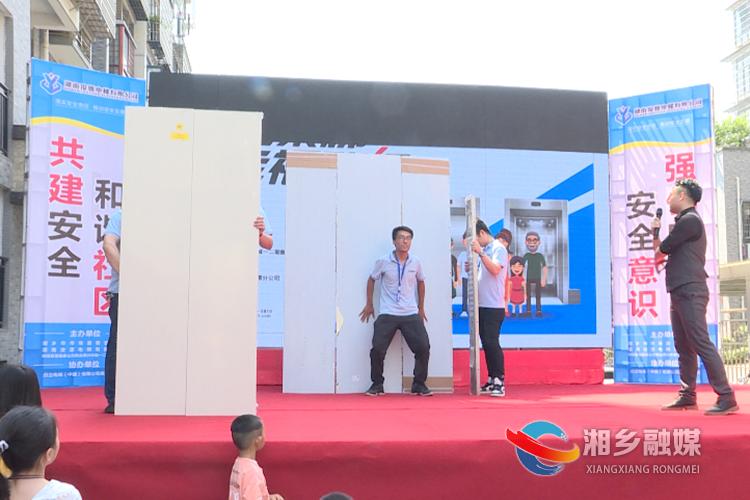 湘乡:电梯安全进社区 科普知识入人心