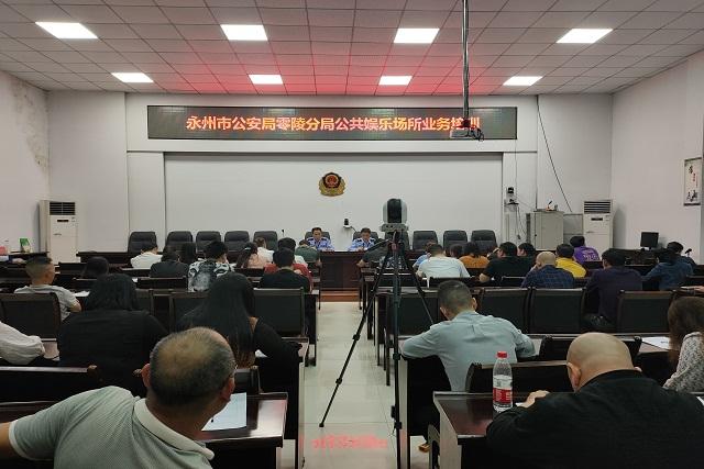 零陵公安分局開展公共娛樂場所業務培訓會