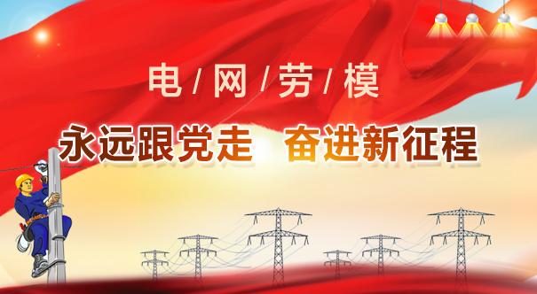 专题丨电网劳模:永远跟党走 奋进新征程