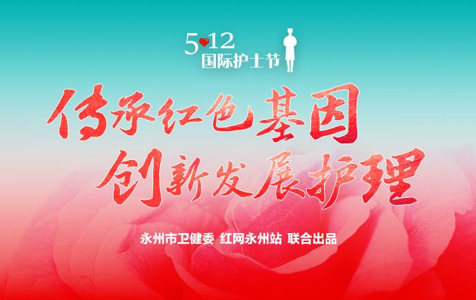 永州·专题丨国际护士节:白衣天使,谢谢你!