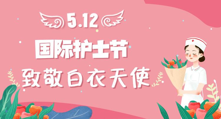 专题|5.12国际护士节 致敬白衣天使