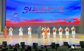 武冈市举行护士节表彰晚会