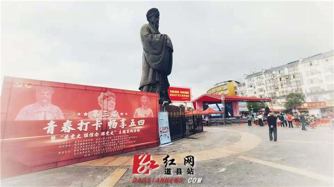 """道县:""""青春打卡""""掀起党史学习教育""""红色旋风"""""""