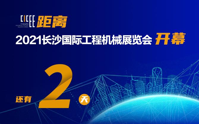 距离2021长沙国际工程机械展览会还有2天