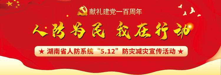 """专题   湖南省人防系统 """"5·12"""" 防灾减灾宣传活动"""