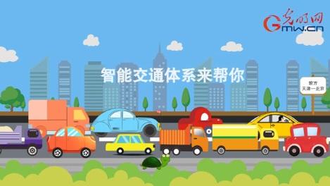动画丨缓解拥堵、更加安全,看人工智能如何改变交通出行