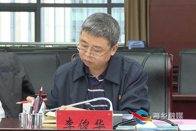 李俊华出席会议。.png