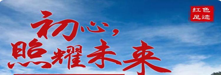 央媒聚焦湖南丨新思想引领新征程——红色足迹