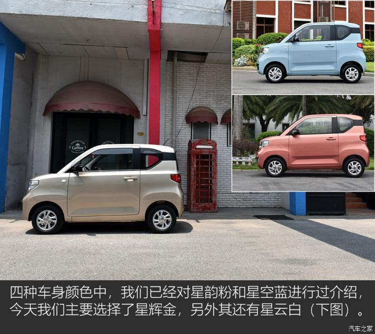 上汽通用五菱 宏光MINI EV 2020款 悦享款