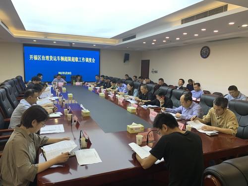 開福區召開治理貨運車輛超限超載工作會議