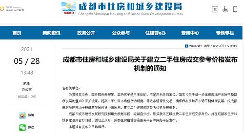 成都成为继深圳之后第二个发布二手房指导价城市