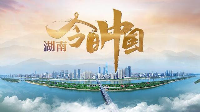 专题丨今日中国湖南篇
