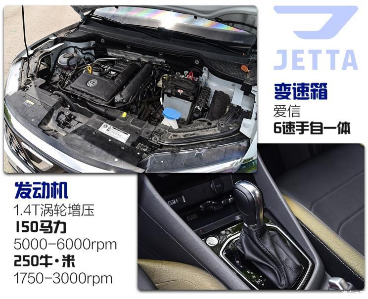 一汽-大众捷达 捷达VS5 2019款 280TSI 自动悦享型