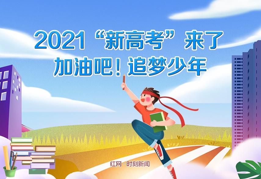 """直播丨""""新高考""""开始了,直击2021湖南高考现场!"""
