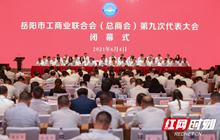 岳阳市工商业联合会(总商会)第九次代表大会闭幕