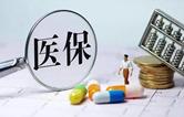 注意!明天起,岳阳市跨地区就医医保信息系统暂停运行