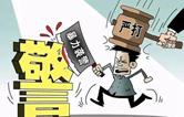 """10个月!岳阳首例""""袭警罪""""宣判"""